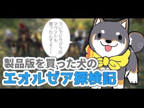 【FF14】製品版を買った犬のエオルゼア探検記 5【黒井しば/にじさんじ】