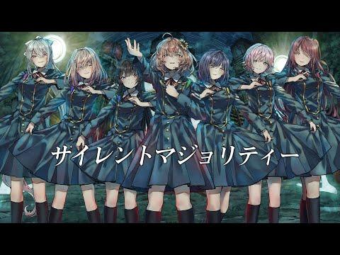 サイレントマジョリティー /欅坂46 ₍covered by Nijisanji₎