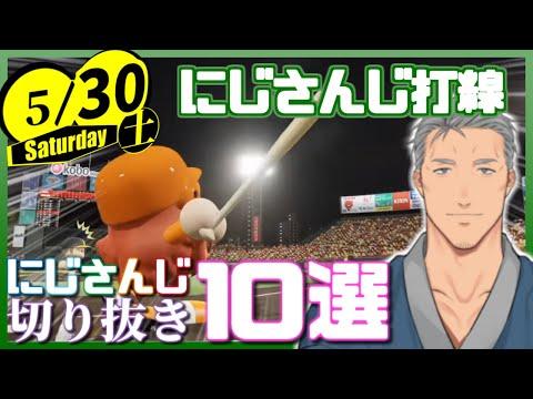 【日刊 にじさんじ】切り抜き10選【2020年5月30日(土)】