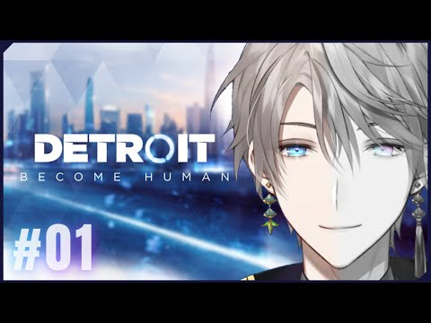 【Detroit: Become Human】エ〇ゲーで何度も選択肢を見てきたから多分いける【甲斐田晴/にじさんじ】