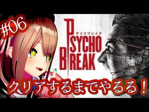 【PsychoBreak(サイコブレイク)】最終サイコブレイク!クリアまで!【鈴原るる/にじさんじ】