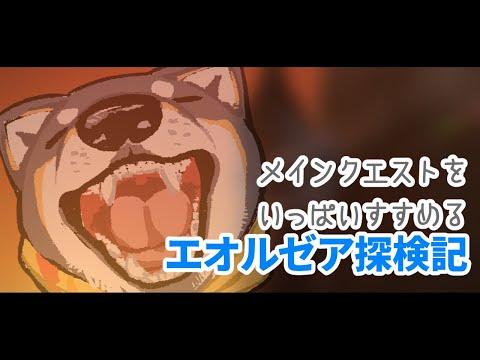 【雑談】メインクエストを進めるぞ~エオルゼア探検記 6【黒井しば/にじさんじ】