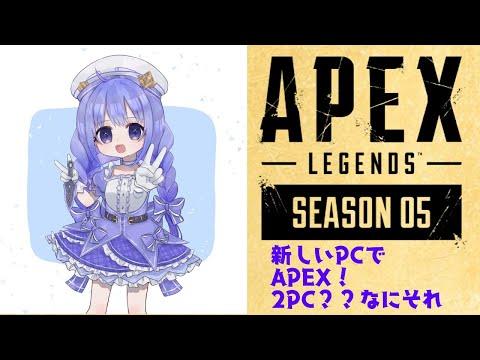 【APEX】新しいPCだああああああああああい!【にじさんじ/勇気ちひろ】