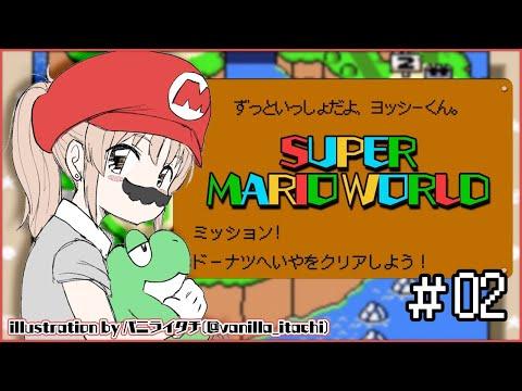 【スーパーマリオワールド】へっぽこでもクリアできるぞ!ドーナツ平野🍩【にじさんじ/シスター・クレア】