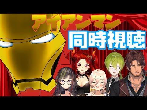 【#にじさんじアベンジャーズ祭り】アイアンマンをみんなで見よう!【同時視聴】