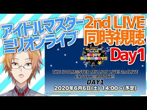 【アイマス】ミリオンライブ2ndLIVE Day1を見よう!【神田笑一/にじさんじ】