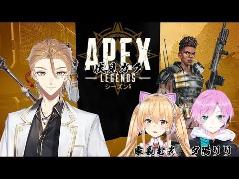 【にじさんじ】apex!むぎリリガクで!!