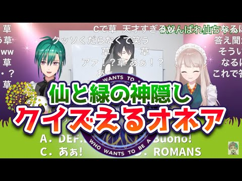 【RainDrops&夢追翔】クイズ!えるオネア〜