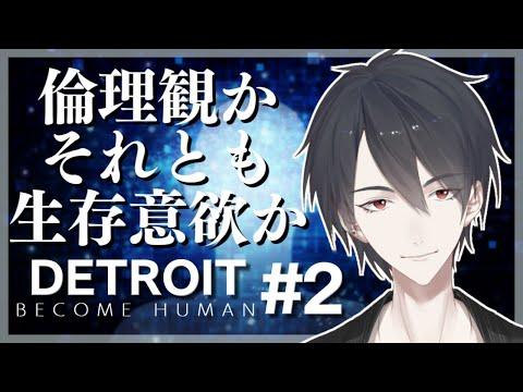 【Detroit: Become Human】#02 選択、そしてまた選択。【にじさんじ/夢追翔/デトロイト】