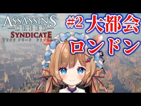 #2【#アサシンクリード シンジケート】大都会ロンドン!【#エリーコニファー/#にじさんじ】Assassin's Creed Syndicate