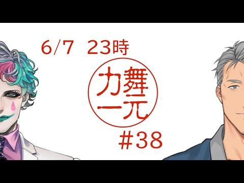 深夜ラジオ「舞元力一」 #38