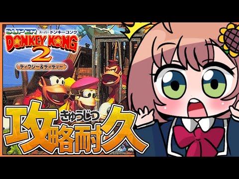 【スーパードンキーコング2】ストーリーノーマルENDまで!【本間ひまわり/にじさんじ】