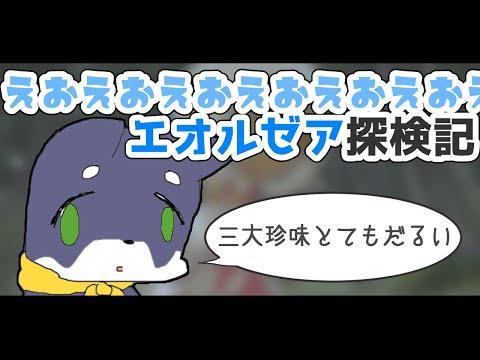 【FF14】えおえおえおえおエオルゼア探検記 7【黒井しば/にじさんじ】