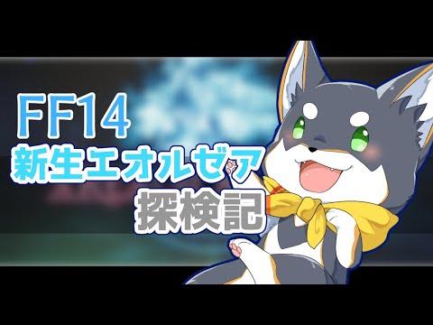 【FF14】寝起きで始めるエオルゼア探検記 1【黒井しば/にじさんじ】
