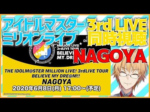 【アイマス】ミリオンライブ3rdLIVE 名古屋公演を同時視聴【神田笑一/にじさんじ】