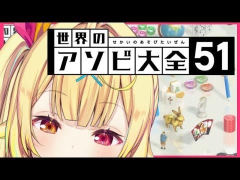 【アソビ大全】51種類のゲーム!初めて遊ぶど~!!【星川サラ/にじさんじ】
