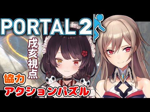 【Portal 2】ケルベロスと騎士の頭脳はいかほどか【戌亥とこ/フレン・E・ルスタリオ】