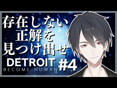 【Detroit: Become Human】#04 選択の先に待ち受けるもの【にじさんじ/夢追翔/デトロイト】