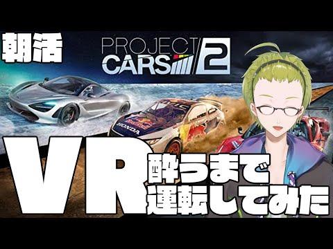 【Project CARS 2】VRで酔うまで運転してみた【にじさんじ/渋谷ハジメ】