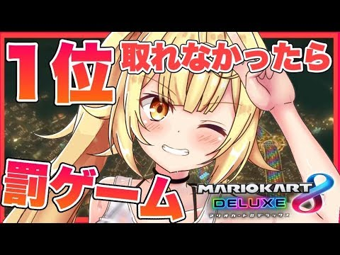 【マリオカート8DX】22時までに1位とれなかったら罰ゲーム!?【星川サラ/にじさんじ】