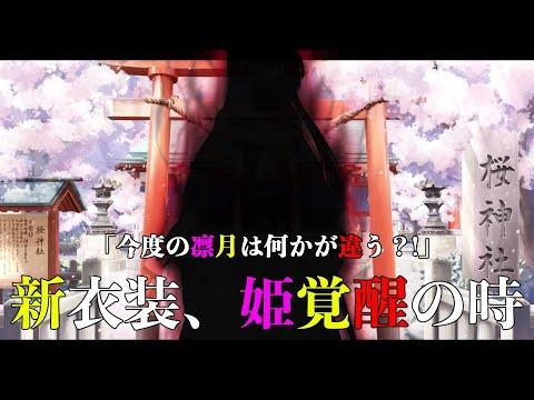 【新衣装お披露目】姫覚醒の時🌸【にじさんじ/桜凛月】