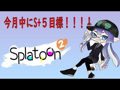 【スプラトゥーン2】S+突入!!今月中にS+5目標!!手始めにヤグラでの戦い方を覚える!!(突発でアミシアさん来たのはここ)【にじさんじ/長尾景】