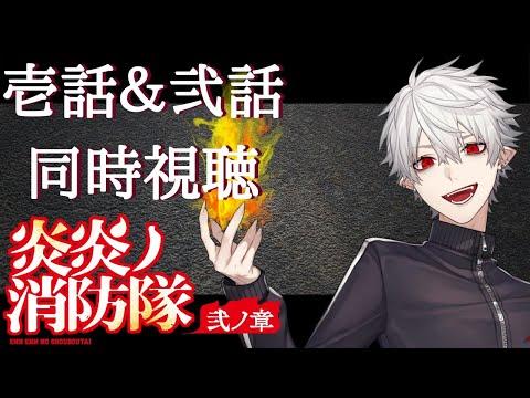【炎炎ノ消防隊】壱話&弐話同時視聴【同時視聴】