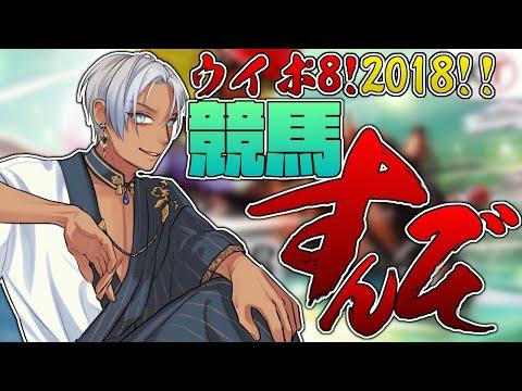 【 ウイポ8 2018 】競馬王【にじさんじ/イブラヒム】