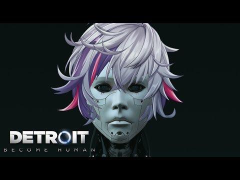 【Detroit Become Human】ダ レ モ シ ン ジ ナ イ【にじさんじ】