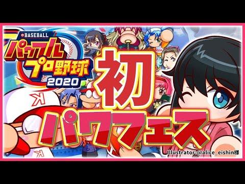 【パワプロ2020】初パワフェス⚾ここは天国ですか!?【にじさんじ/小野町春香】