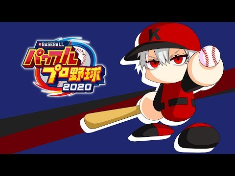 【 パワプロ2020 】野球って何人でやるんだ?【 64人 】