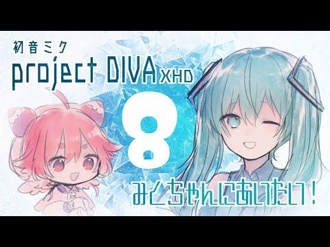よ~みくちゃんがだいすきなうみうしはみくちゃんにあいたい8【初音ミク -Project DIVA- X HD】~