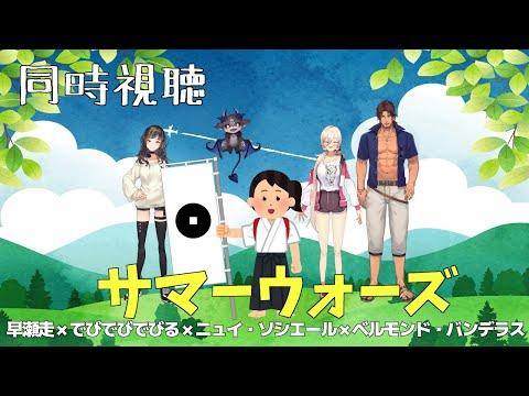 【同時視聴】夏といえばコレ!サマーウォーズ皆で見よう!【#にじさんじ映画部】