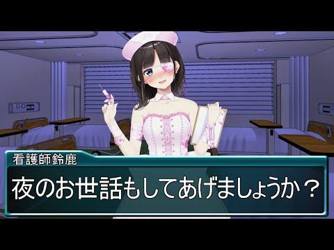 【アニメ】担当看護師が深夜に俺のベッドに来て…【最低すぎる美少女ゲームのヒロインシリーズ/鈴鹿詩子・にじさんじ】