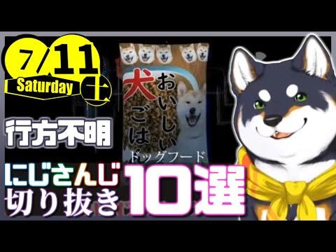 【日刊 にじさんじ】切り抜き10選【2020年7月11日(土)】