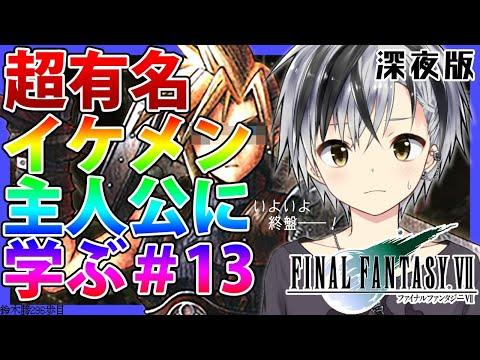 #13(完結)【FF7】いよいよ終盤!再びロケット村へ~そしてエンドロール【鈴木勝/にじさんじ】