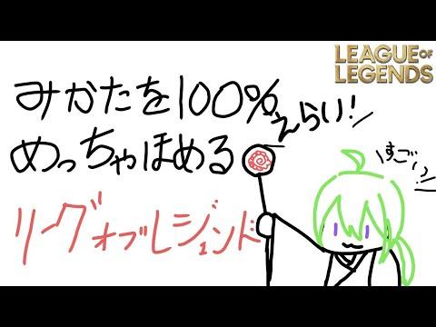 【LoLランク】みかたをめっちゃほめまくるLoL配信はこちらです。【にじさんじ/渋谷ハジメ】