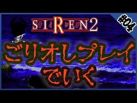 #4【SIREN2】深夜のSIRENが鳴り響ク・・・【にじさんじ/レヴィ・エリファ】
