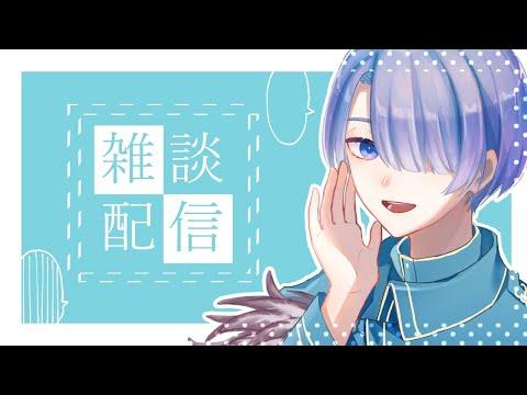 【雑談】ド深夜ハッピァ;;【弦月藤士郎/にじさんじ】