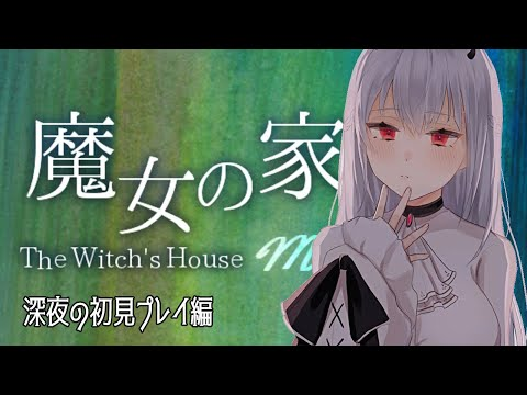 【魔女の家】どきどき【にじさんじ/葉加瀬冬雪】