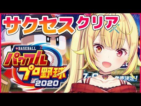 【パワプロ2020】今日こそ勝つ!ベンチに入るぞ!!【星川サラ/にじさんじ】