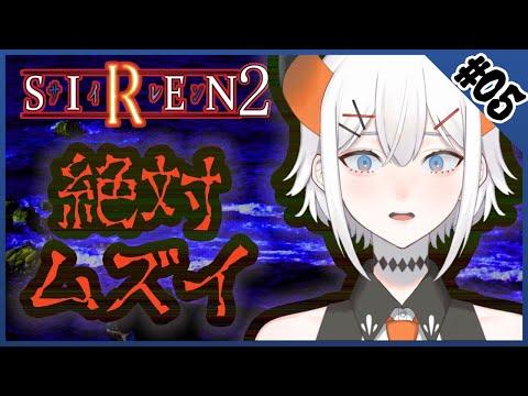 #5【SIREN2】深夜のSIRENが鳴り響ク・・・【にじさんじ/レヴィ・エリファ】