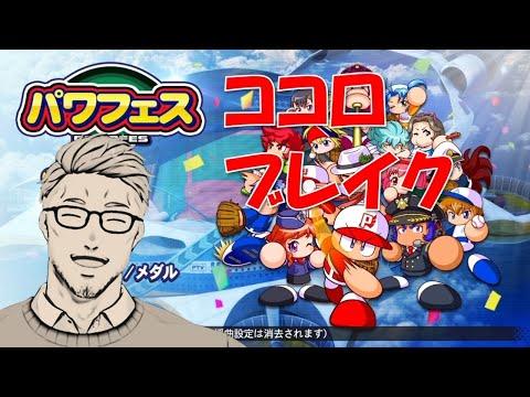 【パワプロ2020】強コンボを探しながらパワフェス!リベンジ【にじさんじ】