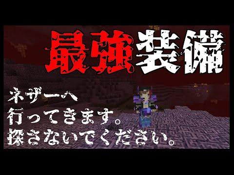 【Minecraft】俺、地獄から無事帰れたら・・・結婚するんだ。【早瀬走/にじさんじ】