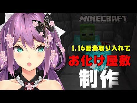 【マイクラ】1.16要素入れておばけ屋敷【にじさんじ/桜凛月】