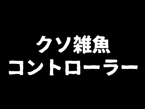 【Apex】はじめてのApex ※閲覧注意【にじさんじ/瀬戸美夜子】