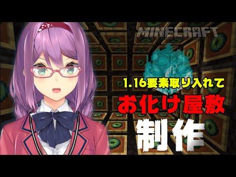 【マイクラ】お化け屋敷の続き【にじさんじ/桜凛月】