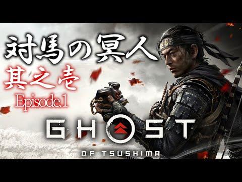 "【Ghost of Tsushima】オープンワールド""""SAMURAI""""アクション。いざ参る。【神田笑一/にじさんじ】"