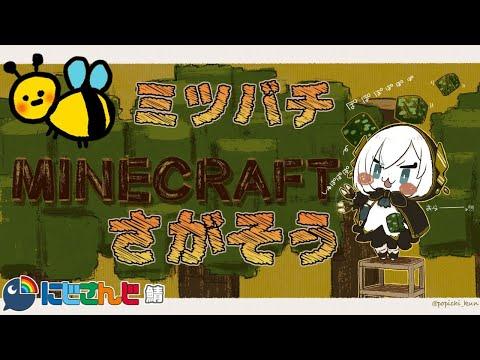 #08【Minecraft~にじ鯖~】ミツバチさがし!season2 【アルス・アルマル/にじさんじ】
