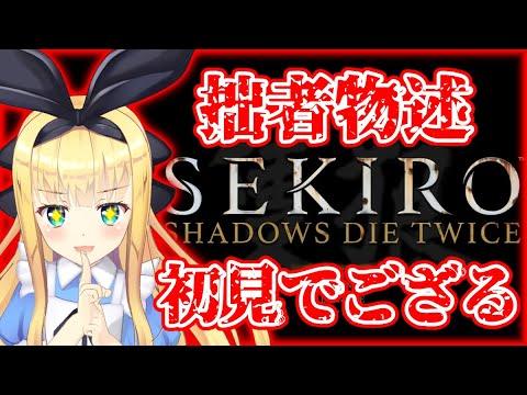 【SEKIRO/隻狼】にんにん❣初見忍者がんばるで候❣【にじさんじ】【物述有栖】
